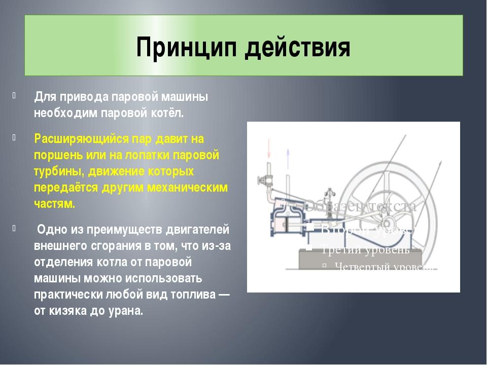 Принцип действия Для привода паровой машины необходим паровой котёл. Расширяю...