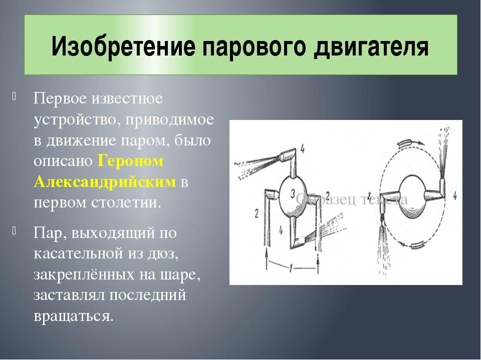 Изобретение парового двигателя Первое известное устройство, приводимое в движ...