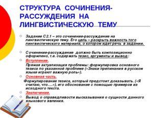 СТРУКТУРА СОЧИНЕНИЯ- РАССУЖДЕНИЯ НА ЛИНГВИСТИЧЕСКУЮ ТЕМУ Задание С2.1 – э