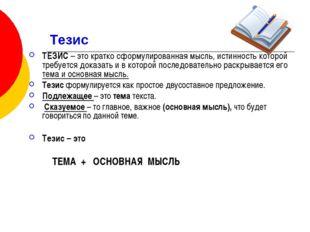 Тезис ТЕЗИС – это кратко сформулированная мысль, истинность которой требуется