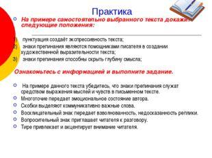 Практика На примере самостоятельно выбранного текста докажите следующие полож