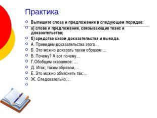 Практика Выпишите слова и предложения в следующем порядке: а) слова и предлож