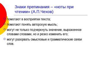 Знаки препинания – «ноты при чтении» (А.П.Чехов) помогают в восприятии текста