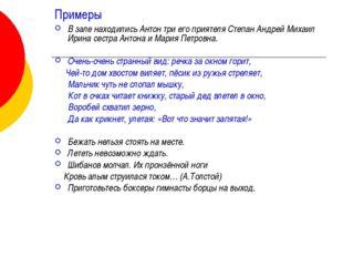 Примеры В зале находились Антон три его приятеля Степан Андрей Михаил Ирина с