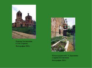 Могила родителей Г.Р.Державина у церкви Богоявления. Фотография 2001г. Церков