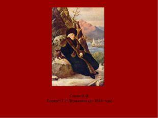 Тончи Н.И. Портрет Г.Р.Державина (до 1844 года)