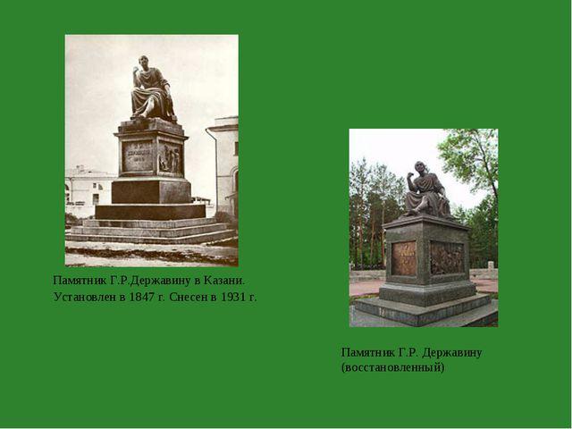 Памятник Г.Р. Державину (восстановленный) Памятник Г.Р.Державину в Казани. Ус...