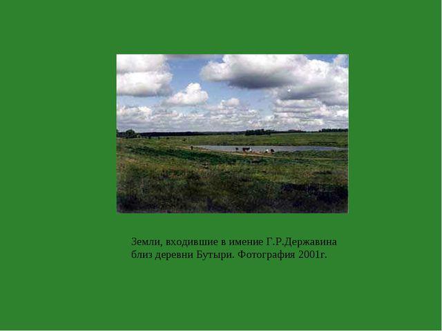 Земли, входившие в имение Г.Р.Державина близ деревни Бутыри. Фотография 2001г.