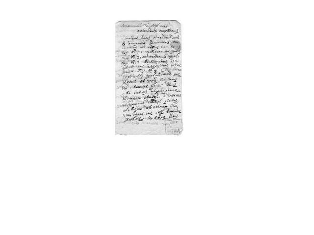 Национальный музей РТ. Автограф Г.Р. Державина - письмо неустановленному лицу...