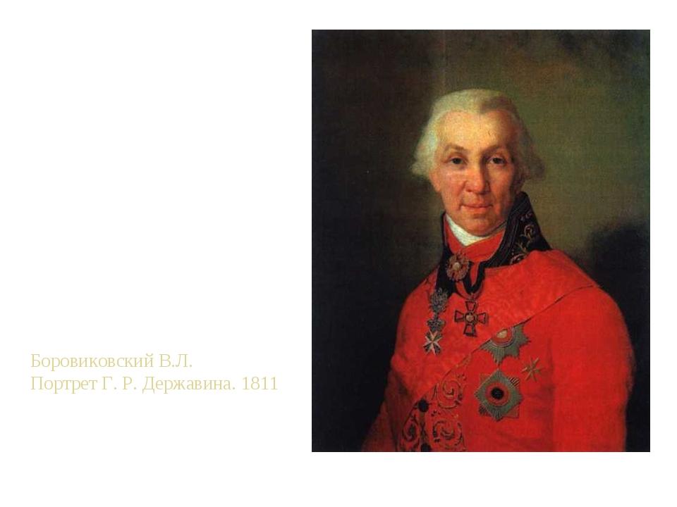 Боровиковский В.Л. Портрет Г. Р. Державина. 1811