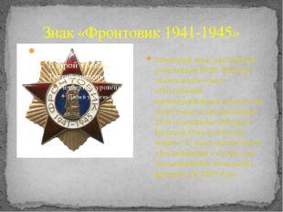 Знак «Фронтовик 1941-1945» памятный знак, вручаемый участникамВОВ. Выпуск зн