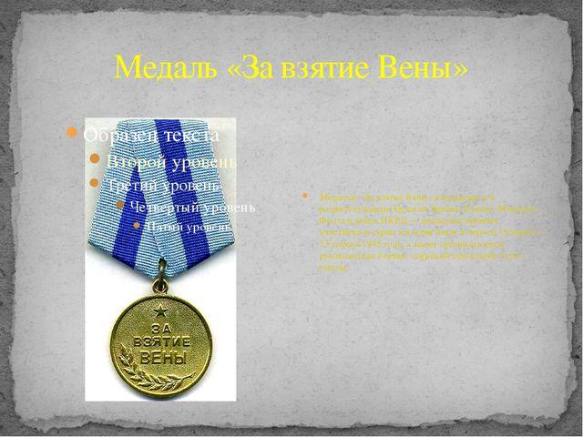 Медаль «За взятие Вены» Медалью «За взятие Вены» награждаются военнослужащие...