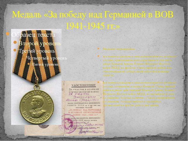 Медаль «За победу над Германией в ВОВ 1941-1945 гг.» Медалью награждались: вс...