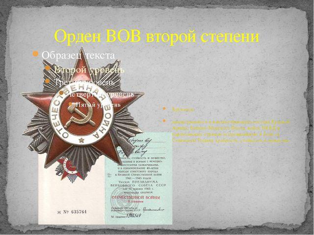 Орден ВОВ второй степени Вручался: лицам рядового и начальствующего состава К...