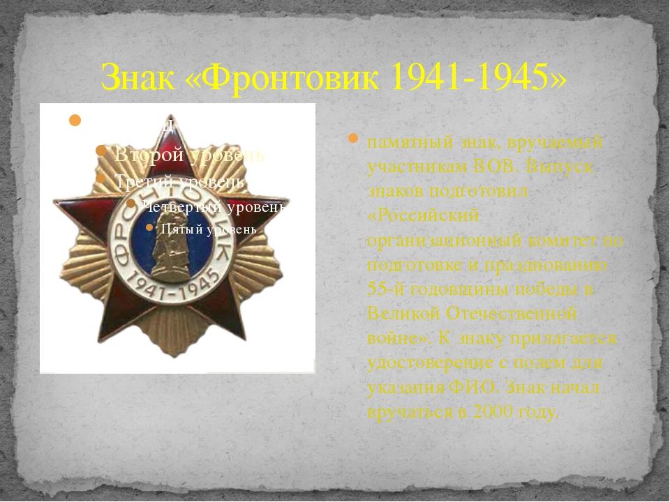 Знак «Фронтовик 1941-1945» памятный знак, вручаемый участникамВОВ. Выпуск зн...