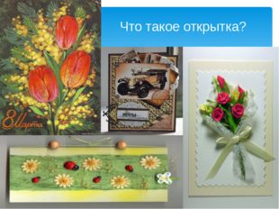 Что такое открытка?