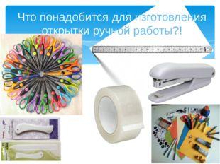 Что понадобится для изготовления открытки ручной работы?!