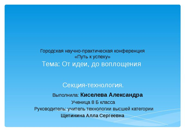 Городская научно-практическая конференция «Путь к успеху» Тема: От идеи, до в...