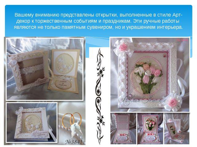 Вашему вниманию представлены открытки, выполненные в стиле Арт-декор к торжес...