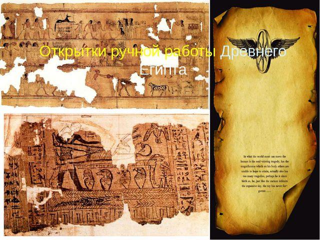 Открытки ручной работы Древнего Египта