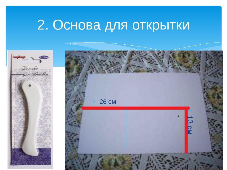 2. Основа для открытки 26 см 13 см