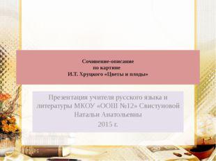 Сочинение-описание по картине И.Т. Хруцкого «Цветы и плоды» Презентация учит