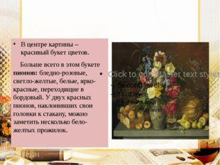 В центре картины – красивый букет цветов. Больше всего в этом букете пионов: