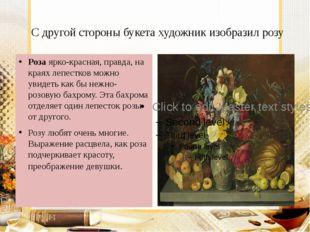 С другой стороны букета художник изобразил розу Роза ярко-красная, правда, н