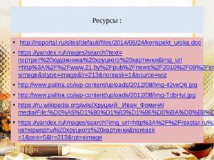 Ресурсы : http://nsportal.ru/sites/default/files/2014/05/24/konspekt_uroka.do
