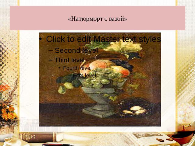 «Натюрморт с вазой»