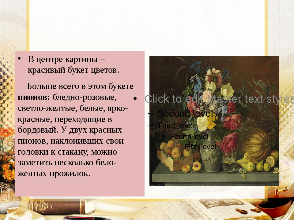 В центре картины – красивый букет цветов. Больше всего в этом букете пионов:...