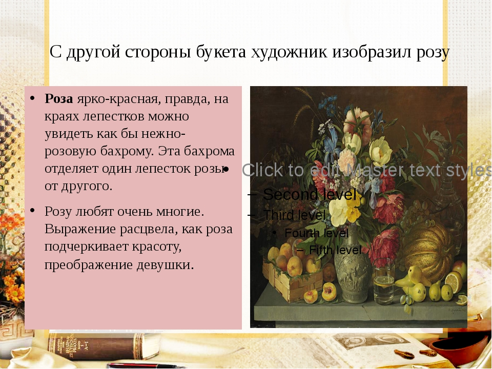 С другой стороны букета художник изобразил розу Роза ярко-красная, правда, н...