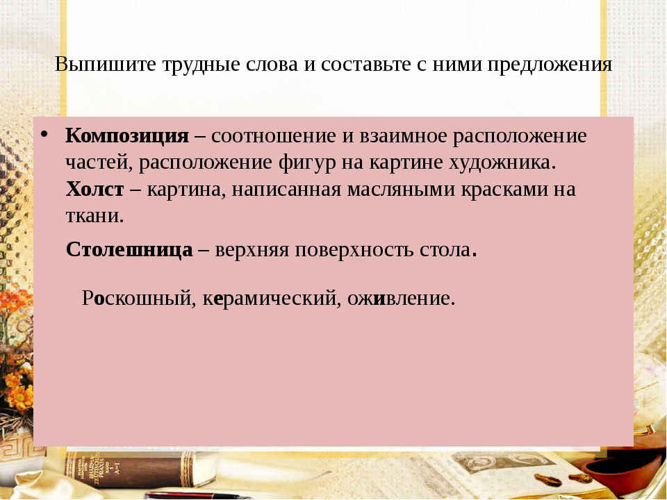 Выпишите трудные слова и составьте с ними предложения Композиция – соотношени...