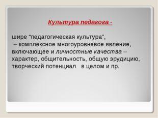 "Культура педагога - шире ""педагогическая культура"", – комплексное многоуровн"