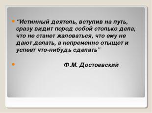 """""""Истинный деятель, вступив на путь, сразу видит перед собой столько дела, чт"""