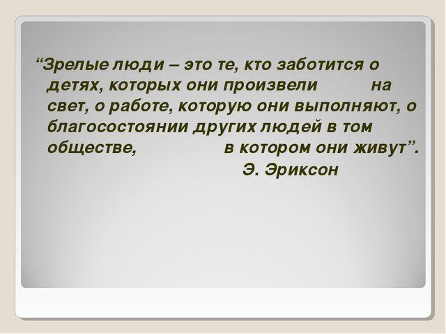 """""""Зрелые люди – это те, кто заботится о детях, которых они произвели на свет,..."""