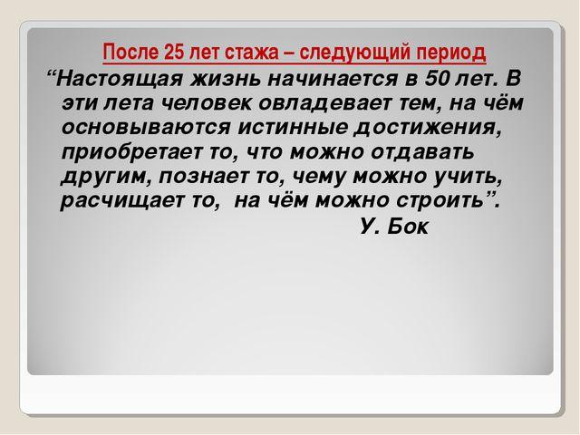 """После 25 лет стажа – следующий период """"Настоящая жизнь начинается в 50 лет. В..."""