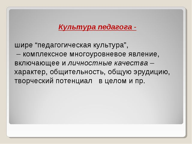 "Культура педагога - шире ""педагогическая культура"", – комплексное многоуровн..."