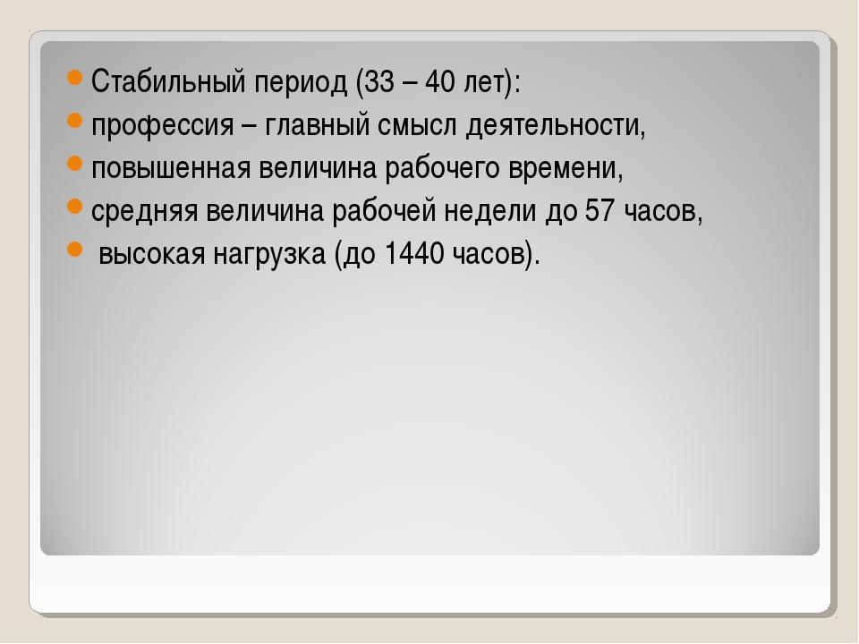 Стабильный период (33 – 40 лет): профессия – главный смысл деятельности, повы...