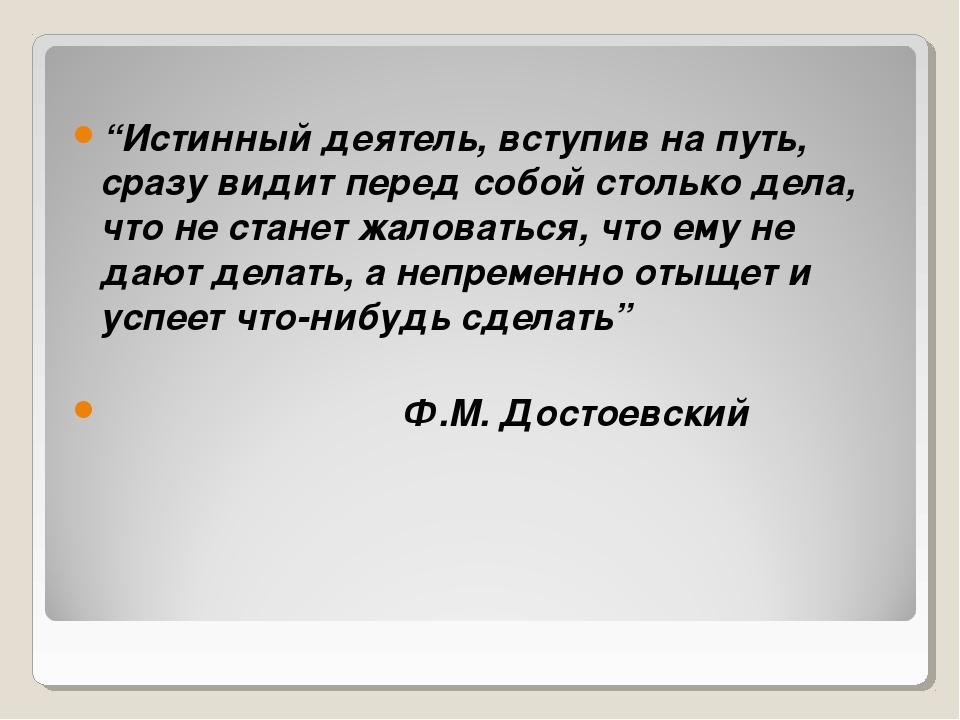 """""""Истинный деятель, вступив на путь, сразу видит перед собой столько дела, чт..."""
