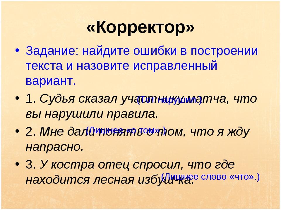 «Корректор» Задание: найдите ошибки в построении текста и назовите исправленн...