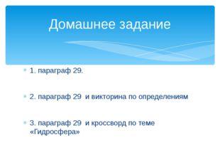 1. параграф 29. 2. параграф 29 и викторина по определениям 3. параграф 29 и к