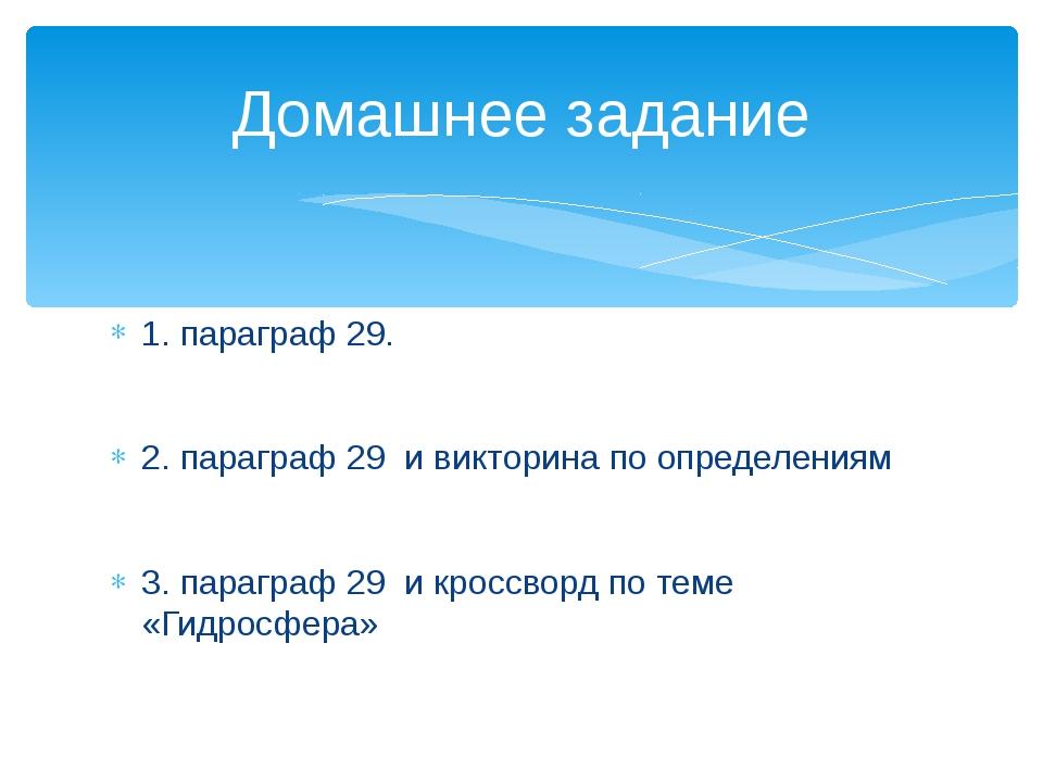 1. параграф 29. 2. параграф 29 и викторина по определениям 3. параграф 29 и к...