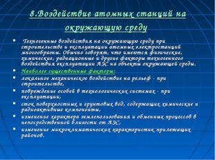 8.Воздействие атомных станций на окружающую среду Техногенные воздействия на