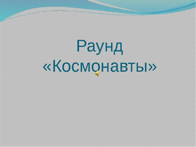 Раунд «Космонавты»