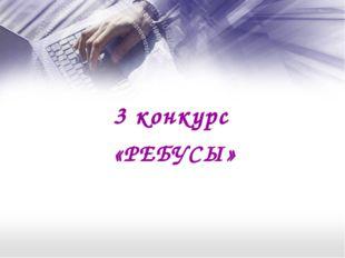 3 конкурс «РЕБУСЫ»