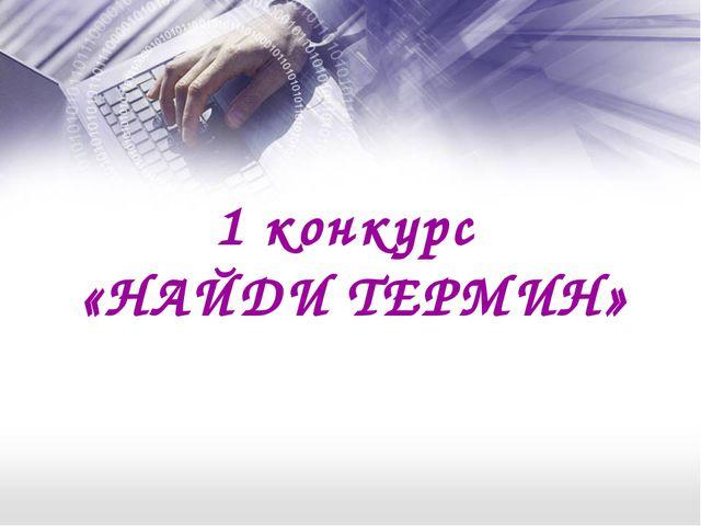 1 конкурс «НАЙДИ ТЕРМИН»