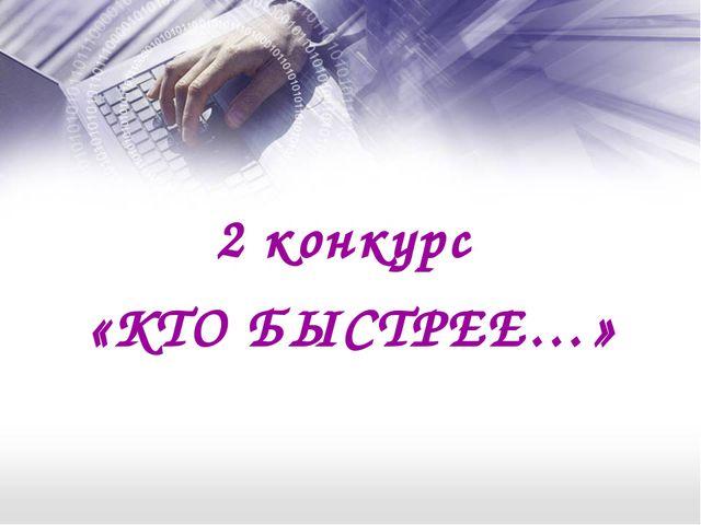 2 конкурс «КТО БЫСТРЕЕ…»