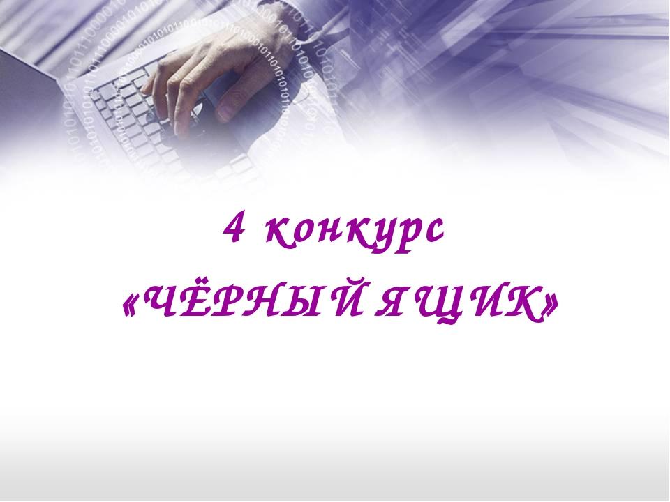 4 конкурс «ЧЁРНЫЙ ЯЩИК»