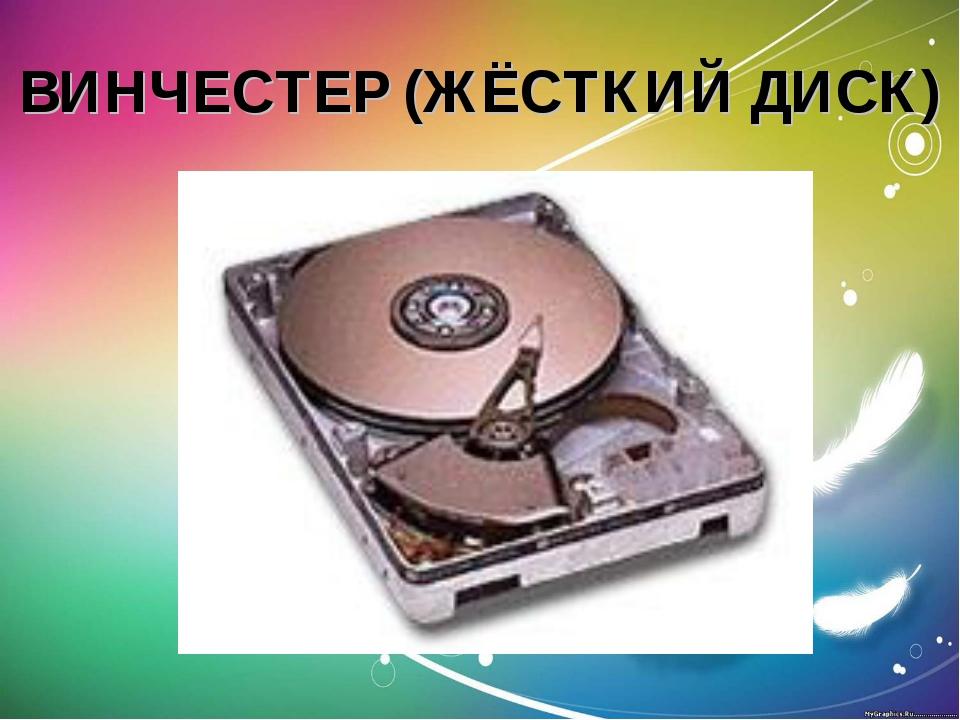 ВИНЧЕСТЕР (ЖЁСТКИЙ ДИСК)